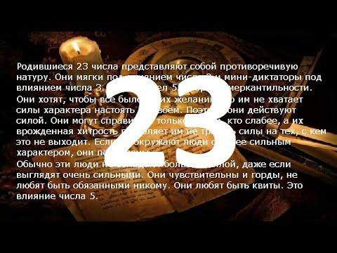 Гороскоп по дате рождения (число 23 )