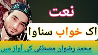 || Ek Khawab sunawan Naat || Muhammad Rizwan Mustafai.mp3