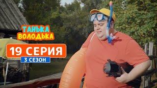 Танька и Володька Аренда 3 сезон 19 серия Комедия 2019