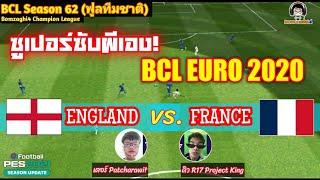 ซูเปอร์ซับผีเอง! BCL EURO 2020 England vs. France (เตอร์ : ดิว) BCLSeason62 [PES 2021]