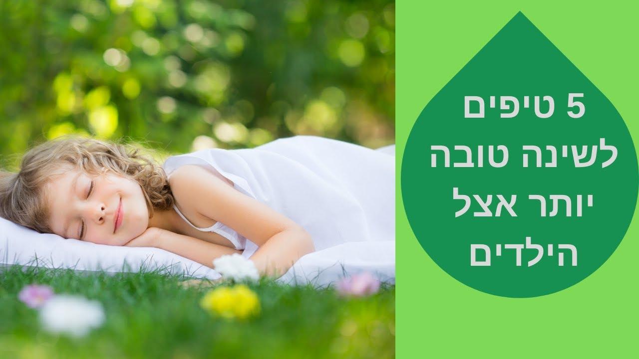 5 טיפים לשינה טובה יותר אצל הילדים