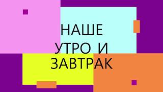 """#яхудею МЫ НА ДИЕТЕ """"МАГГИ"""" ИЛИ МАГИЯ ОТ ДИЕТЫ """"МАГГИ"""" (день 02.02.2020)"""