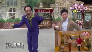 """ドラマ出演者が踊る""""恋ダンス""""とよしもと新喜劇メンバーが踊る""""恋ダンス..."""