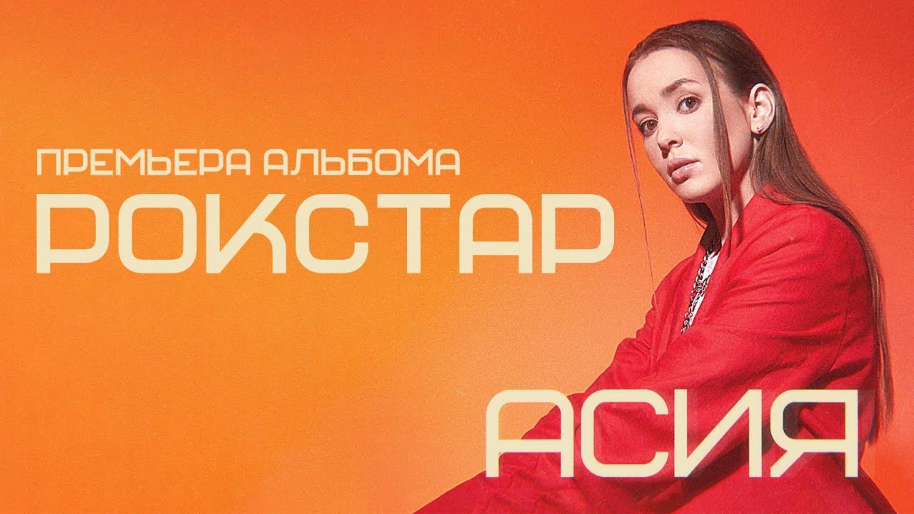Асия - Рокстар (lyric video)