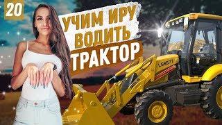 Автошкола Перекресток. Урок вождения трактора. ПДД