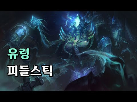 유령 피들스틱 리메이크 (Spectral Fiddlesticks Skin 2020 Rework)
