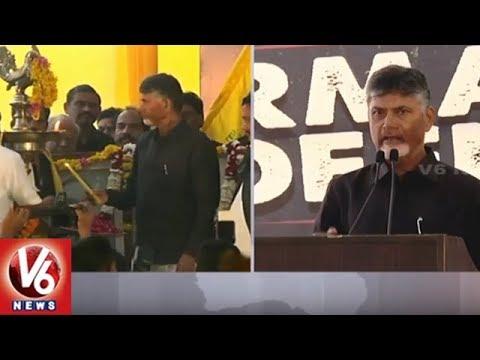 AP CM Chandrababu Naidu Full Speech At Dharma Porata Deeksha | Delhi | V6 News