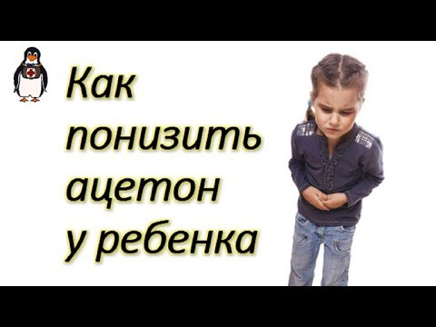 Как понизить ацетон у детей | средствами | народными | народные | народная | младенец | медицина | здоровье | рецепты | ребенок | лечение