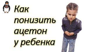 Как понизить ацетон у детей