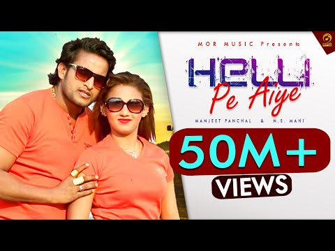 New Haryanvi Romantic Song - Helli Pe Aaiye || Mahi Mumbai & Manjeet Panchal || Mor Music Song 2016