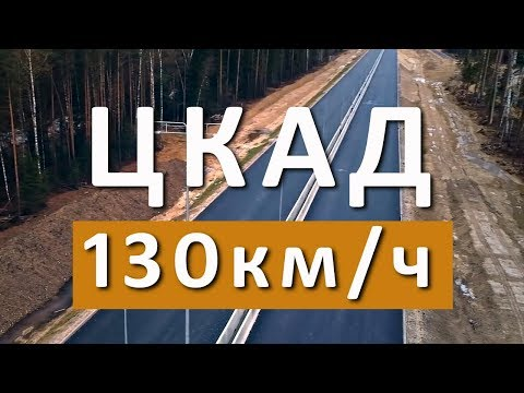 Центральная кольцевая автомобильная дорога Московской области ЦКАД