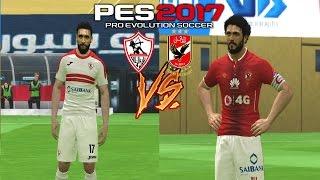 كيفية تحميل و تسطيب باتش الدوري المصري للعبة بيس 2017  (EGY SUPER PATCH V3)