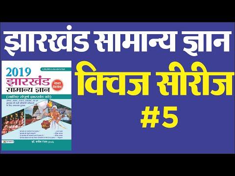 झारखंड सामान्य ज्ञान क्विज सीरीज़5 || Jharkhand GK Quiz series || Jharkhand Current Affairs