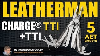 ✓ Leatherman Charge TTI 5 years together, Charge +TTI 👍