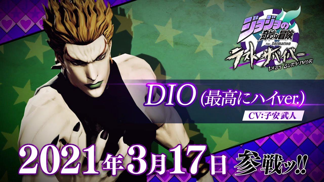 「ジョジョの奇妙な冒険 ラストサバイバー」DIO(最高にハイver.)参戦PV