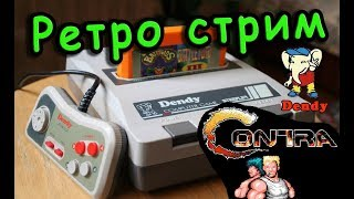 🔴Ретро стрим DENDY - NES / Прохождение - SUPER CONTRA + CONTRA FORCE