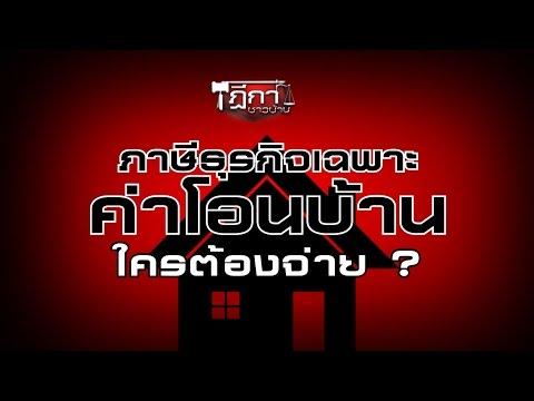 ฎีกาชาวบ้าน: ภาษีธุรกิจเฉพาะ ค่าโอนบ้าน ใครต้องจ่าย?