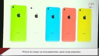 iPhone 5s следит за пользователем, даже когда разряжен