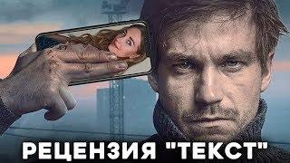"""Фильм """"Текст""""(2019) с  Александром Петровым и  Кристиной Асмус"""