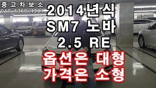 [판매완료]^^르노삼성 SM7 노바 RE 옵션은 대형,…