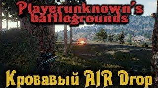 PlayerUnknown's Battlegrounds - Злая Братва