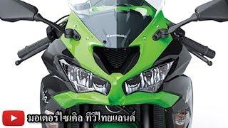 zx-6r-แรงเกินคาด-z300-จองสูงสุด-z400-เหลือเชื่อ-คนเมินจอง-motor-expo-2018-motorcycle-tv
