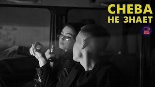 Смотреть клип Cheba - Не Знает