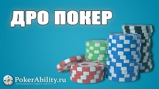 Дро Покер. Обзор