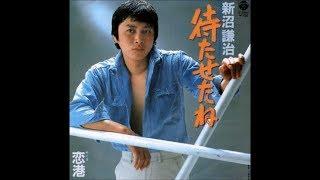 1981年発売。 作詞:東海林良 作曲:佐瀬寿一 編曲:竜崎孝路.