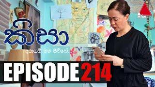 Kisa (කිසා)   Episode 214   17th June 2021   Sirasa TV Thumbnail