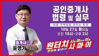[프라임에듀_목동] 31회 공인중개사 최종기억점검 - …