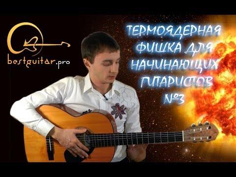 Как научиться играть на гитаре. Термоядерная фишка №3