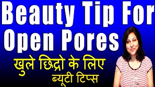 Beauty Tip For Open Pores Thumbnail