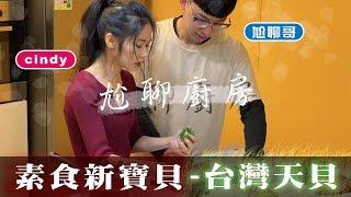 【尬聊廚房】素食新寶貝-台灣天貝