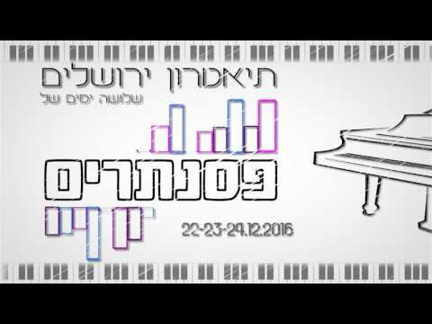JERUSALEM THEATRE PIANO FESTIVAL  ver 001  HD 720p 25 fps mp4