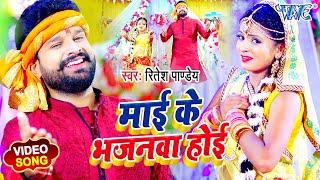 माई के भजनवा होई #Ritesh_Pandey का सबसे धमाकेदार देवी गीत #Video_Song_2020 I Bhakti Song 2020