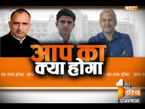 Big Fight Live 'Aam Aadmi Party in Rajasthan' | Part 1, Thursday, 16 February 2017