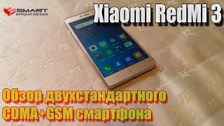 Xiaomi RedMi 3 GSM/CDMA+GSM обзор двухстандартного dual sim смартфона от 3G-Smart.com.ua(Цена и наличие: http://goo.gl/w1AY27 Смотреть на YouTube: ..., 2016-03-02T18:52:57.000Z)