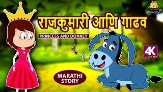 राजकुमारी आणि गाढव | Princess and Donkey | Marathi Goshti | Marathi Story for Kids | Moral Stories