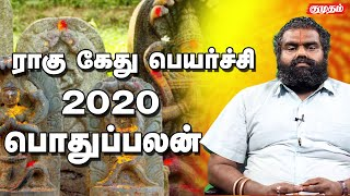 Rahu Ketu Peyarchi 2020 | Perungulam ramakrishnan | Kumudam