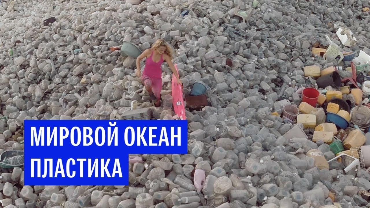 Мировой океан мусора