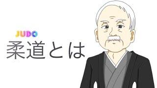 【柔道の父】嘉納治五郎について