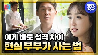 [동상이몽2 - 너는 내운명] 송창의♥오지영 '꾸밈없는 현실 부부가 사는 법' / 'Y…