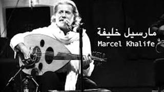 احن الى خبز امي مارسيل خليفة a7inou ila 5obzi ommi marcel khalifa