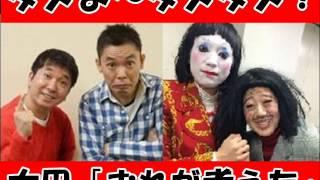 2014年 ユーキャン流行語大賞を受賞した、日本エレキテル連合のネタ、「...