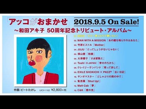 『アッコがおまかせ ~和田アキ子50周年記念トリビュート・アルバム~』ダイジェスト【2018年9月5日(水)発売】