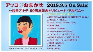 アッコがおまかせ ~和田アキ子50周年記念トリビュート・アルバム~』 2...