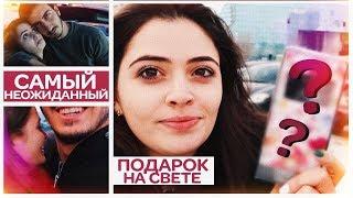 Моя Новая Жизнь, День Влюбленных с Любимым и подарок от гучччи за миллион рублей