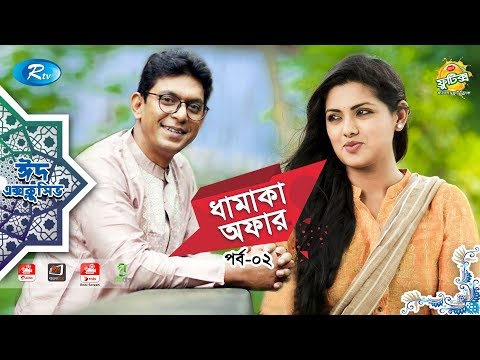 Dhamaka Offer | Ep-2 | Ft. Chanchal Chowdhury, Tisha | Eid Special Drama Serial | Eid Natok 2019