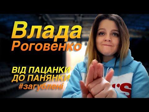Пацанский краш: Влада Роговенко о конфликте с пацанками, страхе перед родами и предстоящей свадьбе
